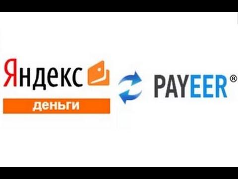 Как перевести с Яндекса на Payeer?
