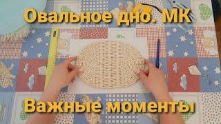 Овальное дно МК.Плетение из бумажной лозы