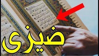 هل تعلم معنى كلمة ضيزى في القرآن؟ أكثر كلمة يفهمها المسلمون بشكل خاطئ!!