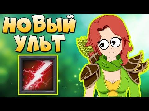 видео: НОВЫЙ СКИЛЛ ВРКИ - НОВАЯ ИМБА! dotan x100