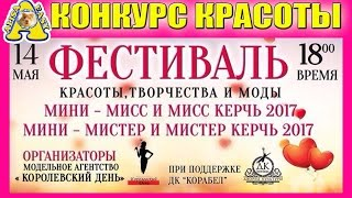 КОНКУРС КРАСОТЫ В КЕРЧИ - РЕПЕТИЦИЯ / КАК ПРОХОДИТ РЕПЕТИЦИЯ / АЛИСА ИЗИ