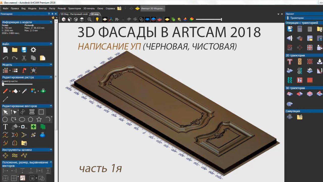 Фрезеровка 3D фасадов + написание Управляющих Программ - часть 1я.  ArtCam 2018. CNC-Profi