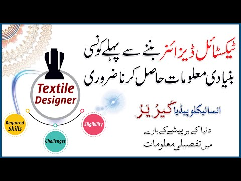 Textile Designer - Everything you must know to start career as Textile Designer -Career Encyclopedia