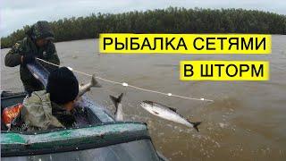 Рыбалка сетями в шторм на Амуре Рыбалка осенью на реке Лов кеты