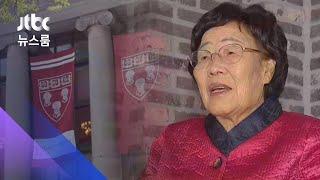 논문 우기는 램지어…이용수 할머니, 16일 직접 '반박' / JTBC 뉴스룸