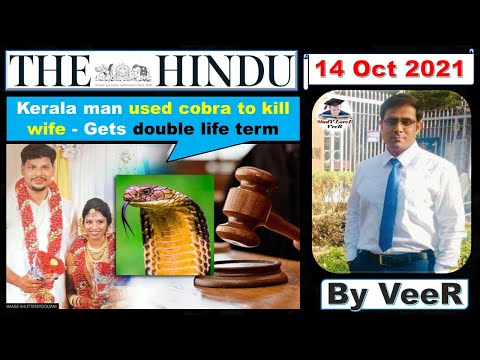 The Hindu Newspaper Editorial Analysis, Study Lover Veer, Current Affairs 14 October 2021 #UPSC #IAS