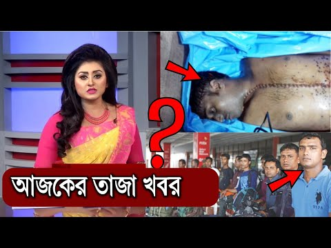 Bangla News | বাংলা খবর | Bdnews | বাংলা নিউজ |  আজকের তাজা খবর |