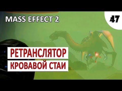 MASS EFFECT 2 (ПОДРОБНОЕ ПРОХОЖДЕНИЕ ) #47 - РЕТРАНСЛЯТОР СВЯЗИ КРОВАВОЙ СТАИ