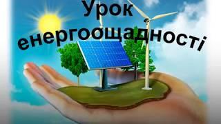 Урок енергоощадності. Ліцей №38 м. Львова
