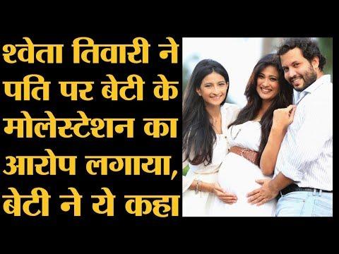 Shweta Tiwari के पति Abhinav Kohli को पुलिस ने सौतेली बेटी Palak Tiwari के case में arrest किया