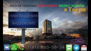 видео Рекламные Компании Тверь