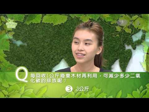 【合心協力救地球】20131218 - 廢木不是柴