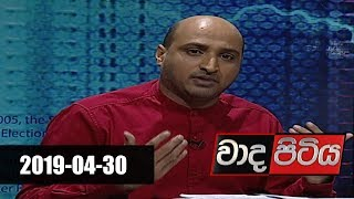 Wada Pitiya | 30th April 2019 Thumbnail