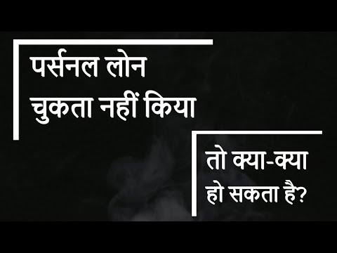 What If You Don't Repay Personal Loan? : Subodh Gupta