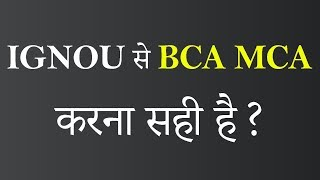 BCA or MCA from IGNOU Good Decision ?