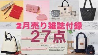 2月売り雑誌付録27点PickUP!❤︎JILL by JILLSTUART❤︎PAUL & JOE❤︎NMB❤︎MOOMIN❤︎cookpad❤︎リラックマ&ROSY