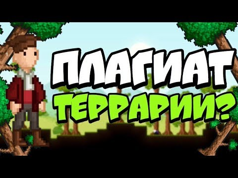 КЛОН ТЕРРАРИИ? - (feat. ЕГОРРОЗ) // ОБЗОР КОПИИ TERRARIA - CREA