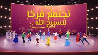 ترنيمة - نجتمع فرحًا لتسبيح الله - يرقص شعب الله لتسبيح الله (رقص هندي)