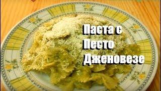 Паста c Песто Дженовезе и Картофелем Итальянская Кухня