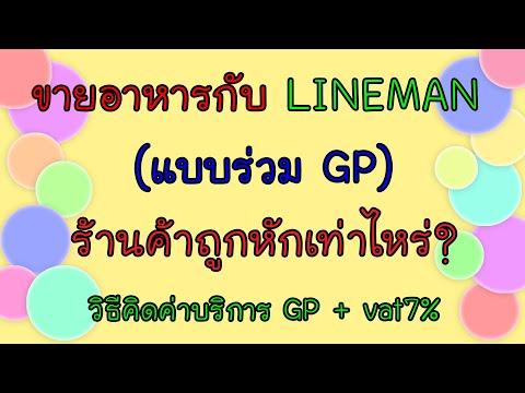 ขายอาหารกับ LINEMAN (แบบร่วม GP) ร้านค้าถูกหักเท่าไหร่? จากราคาหน้าแอป วิธีคิดค่าบริการ GP และ vat