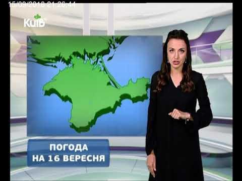 Телеканал Київ: Погода на 16.09.18