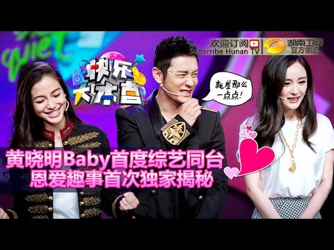 Happy Camp 20150502: Xiaoming and Angelababy  Their Love【Hunan TV 1080P】