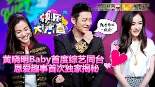《快乐大本营》20150502期: 黄晓明baby花样秀恩爱 Happy Camp: Xiaoming and Angelababy Show Their Love【湖南卫视官方版1080P】