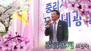 가수조민국/보릿고개/쇼스타뮤직/중리벚꽃축제편
