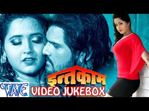 HD इन्तक़ाम - Intqaam - Khesari Lal - Video JukeBOX - Bhojpuri Hot Song 2015