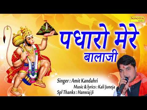 पधारो मेरे बालाजी | Amit Kandahri | Hanumanji Bhajan | Hanuman song @Sonotek Bhakti