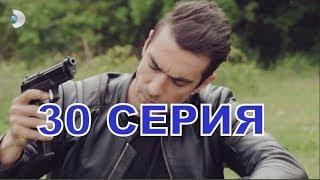 ЧЕРНО-БЕЛАЯ ЛЮБОВЬ описание 30 серии турецкий сериал на русском языке, дата выхода