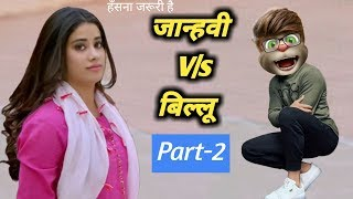 जान्हवी कपूर V/s बिल्लू Part 2  Janhvi Kapoor Vs Billu new Funny Call talking tom video
