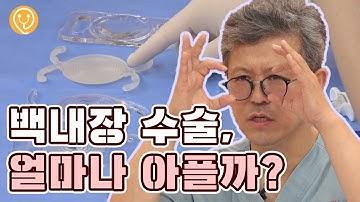 생각보다 아프지 않은 백내장 수술?│단초점렌즈? 다초점렌즈?│백내장 수술의 비용