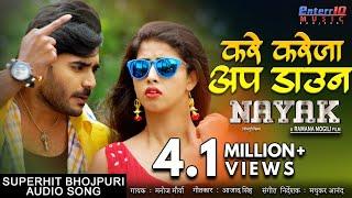 करे करेजा अप डाउन Nayak नायक Chintu Pandey चिंटू पांडे Nidhi Jha Superhit Bhojpur Song