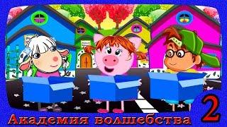 АКАДЕМИЯ ВОЛШЕБСТВА 1 сезон 2 серия