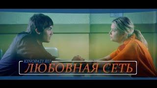 Любовная сеть 2016 смотреть сериал Анонс