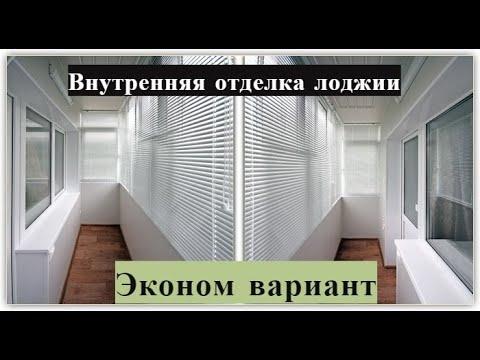 GrekovTV - #Внутренняя #отделка #лоджии , без #утепления #полов и без настила полов, ( эконом, топ )