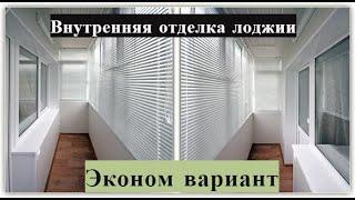 Внутренняя отделка лоджии 6 метров, без утепления полов и без настила полов, ( эконом вариант )