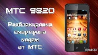 Разблокировка МТС 982О от оператора(В данном видеоролике рассматривается процесс разблокировки МТС 982О 1. Для разблокировки потребуется имей..., 2014-10-04T18:26:52.000Z)