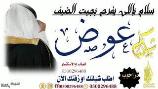 افخم شيله باسم عوض 2020 شيلة مدح عوض تنفيذ بالأسماء 0500296488