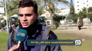 مصر العربية | الحصار والمصالحة والإعمار.. أمنيات أهالي غزة 2017
