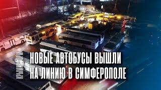 Новые автобусы вышли на линию в Симферополе