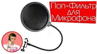 ОБЗОР I Дешевый и качественный поп-фильтр для микрофона Blue Microphones Snowball