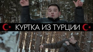ШОРТЫ -  Куртка из Турции (премьера клипа, 2018)