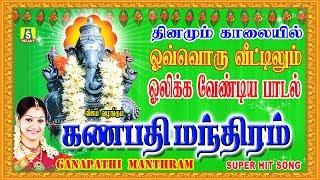 கணபதி மந்திரம் || GANAPATHI MANTHRAM|| VINAYAGAR SONGS