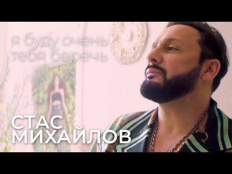 Смотреть клип Стас Михайлов - Я Буду Очень Тебя Беречь