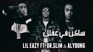 LIL Eazy Ft. Dr.Slim & AlYoung - ساكن في عقلك [Lyrics Video]