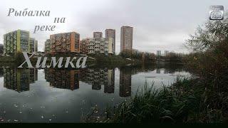 Рыбалка на реке Химка Ищем хищную рыбу в реке Московская область Химки