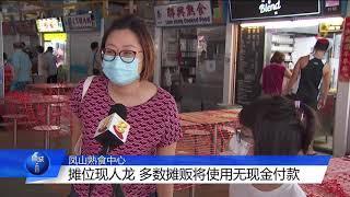 凤山熟食中心摊位现人龙 多数摊贩将使用无现金付款