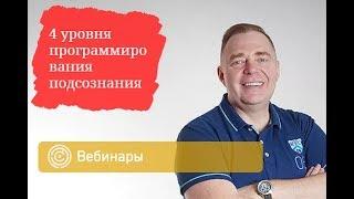 #АSафронов / Как программируют подсознание